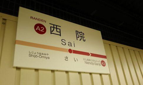 西院 / 京都 ブログガイド
