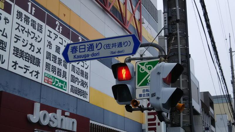 西院4 / 京都 ブログガイド