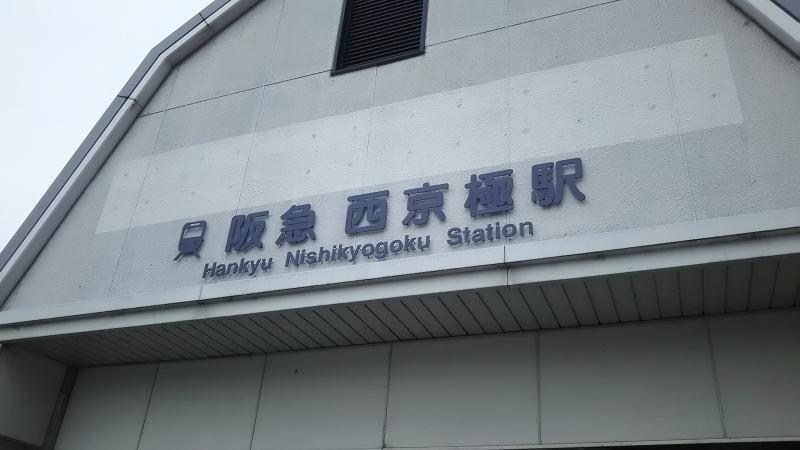 西院5 / 京都 ブログガイド