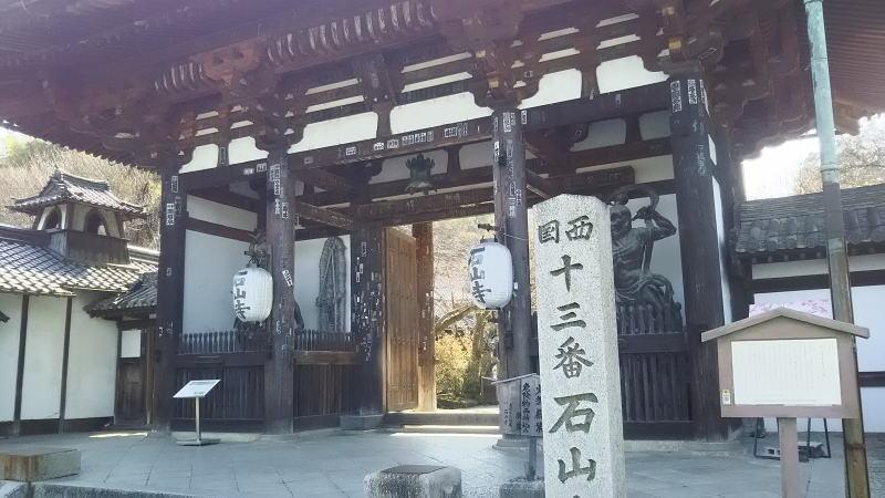 石山寺1 / 京都 ブログガイド