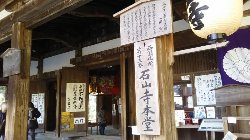 石山寺11 / 京都 ブログガイド
