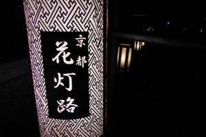 京都 東山花灯路 / 京都 ブログガイド