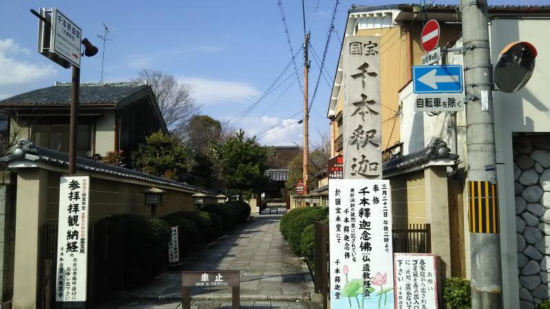 千本釈迦堂1 / 京都 ブログガイド