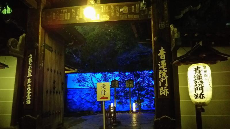 青蓮院 / 京都 ブログガイド