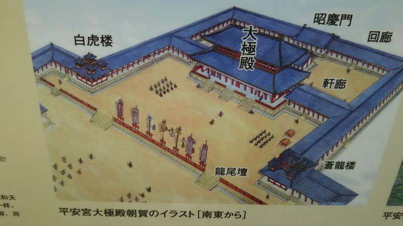 平安京 大極殿