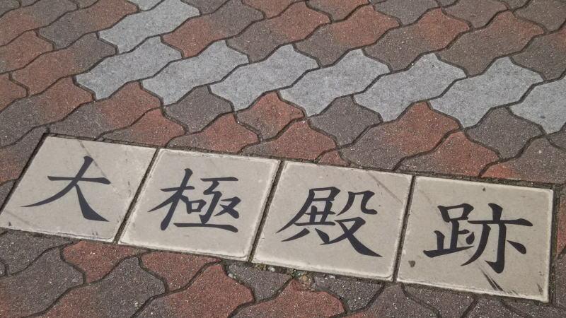 平安京 大極殿跡 / 京都 ブログガイド