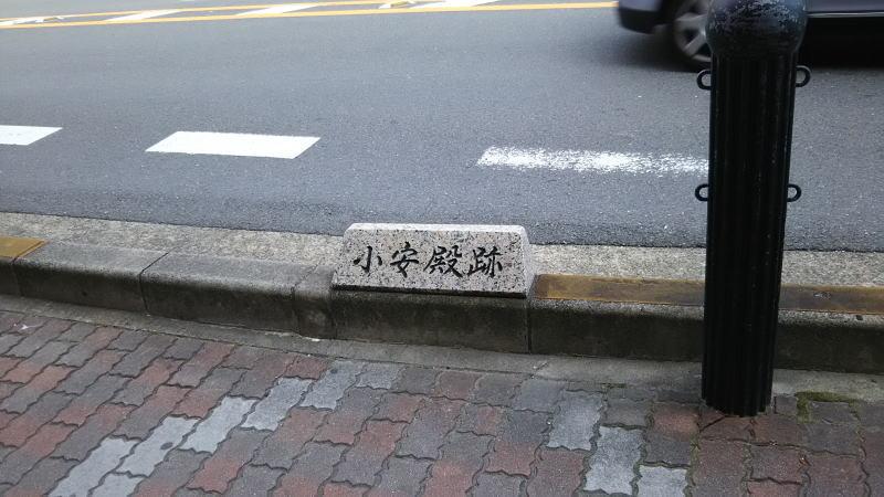小安殿跡碑 / 京都 ブログガイド