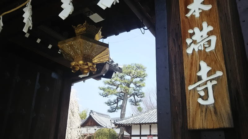 本満寺 / 京都 ブログガイド