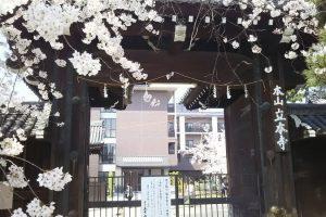 立本寺 / 京都ブログガイド