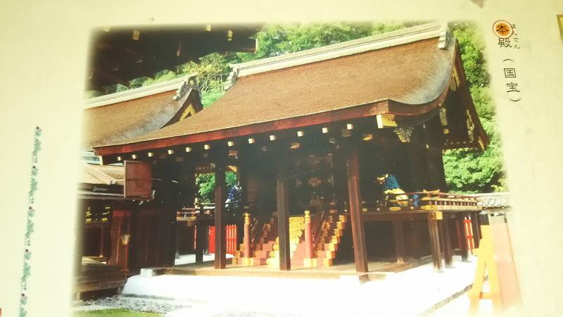 賀茂御祖神社 ( 下鴨神社 ) / 京都 ブログ ガイド