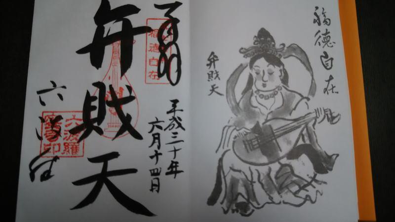 都七福神7 / 京都 ブログ ガイド