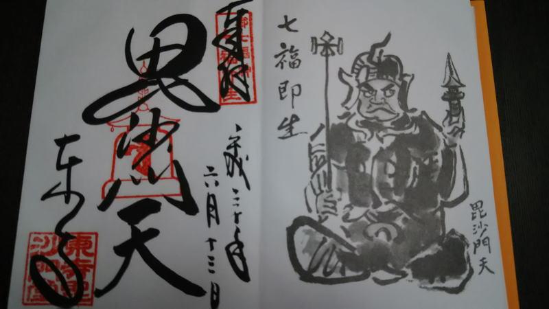 都七福神9 / 京都 ブログ ガイド