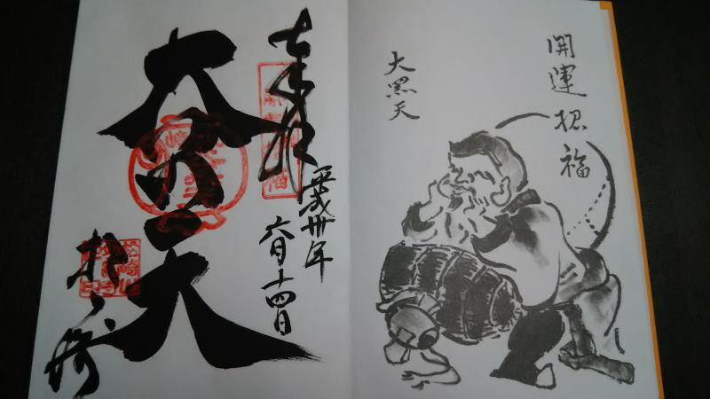 都七福神11 / 京都 ブログ ガイド