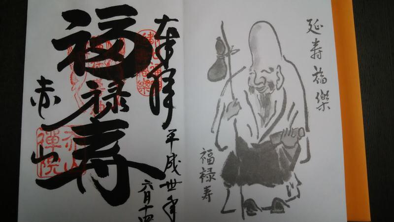 都七福神15 / 京都 ブログ ガイド