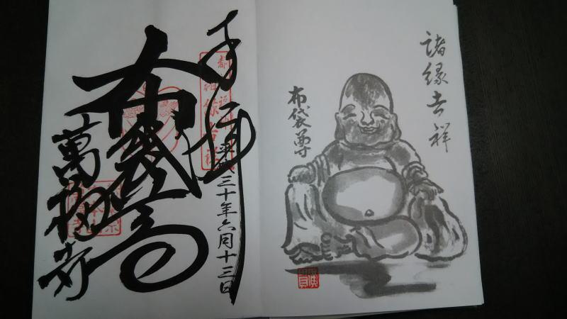 都七福神16 / 京都 ブログ ガイド