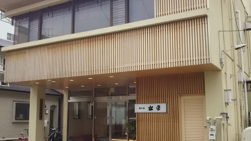 湯の宿 松栄1 / 京都 ブログガイド