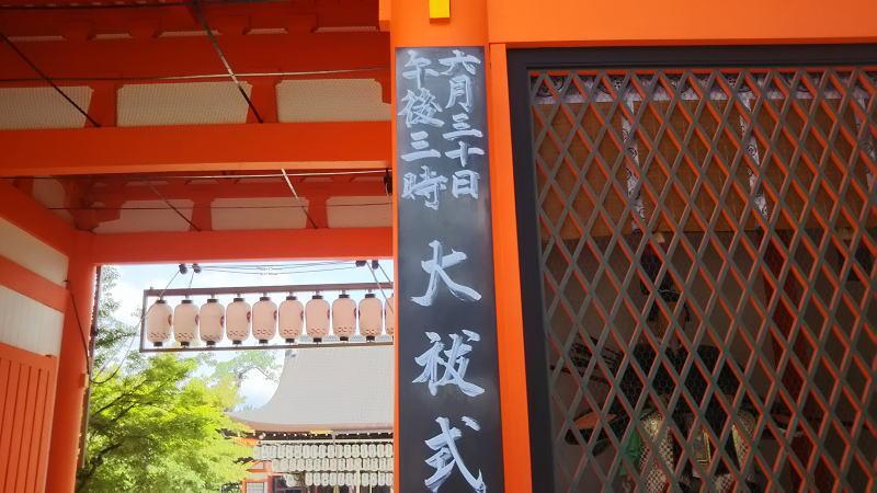 八坂神社7 / 京都 ブログ ガイド