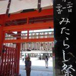下鴨神社 みたらし祭1 / 京都 ブログ ガイド