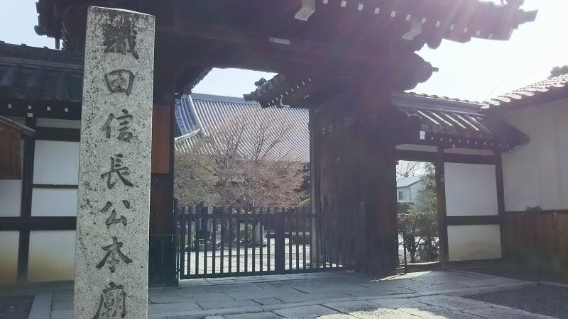 阿弥陀寺 / 京都ブログ ガイド