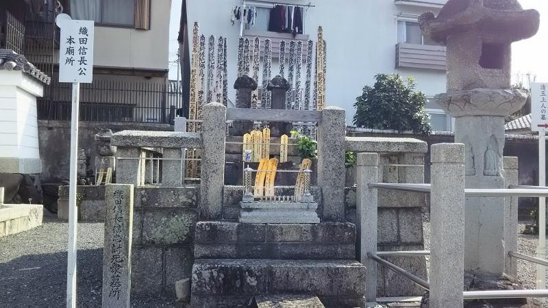 信長親子の墓 / 京都ブログ ガイド