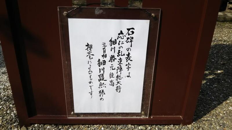 応仁の乱石碑の銘文 / 京都 ブログ ガイド