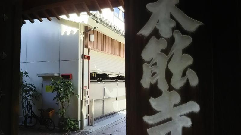 本能寺 9/ 京都 ブログ ガイド