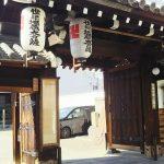 上徳寺 世継地蔵/ 京都 ブログ ガイド