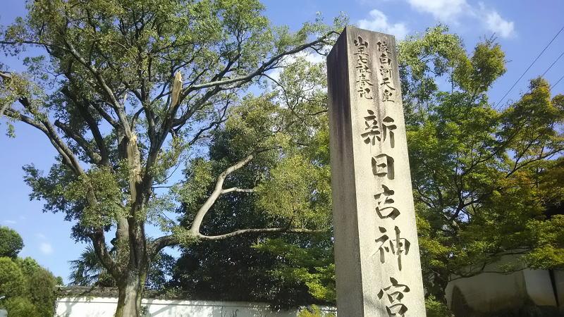新日吉神宮 1/ 京都 ブログ ガイド