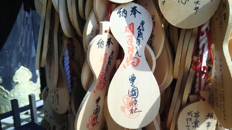 ひょうたん絵馬/ 京都 ブログ ガイド