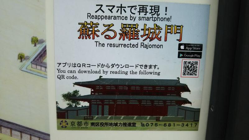 スマホで羅城門が再現/ 京都 ブログ ガイド