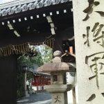 大将軍八神社 / 京都 ブログ ガイド