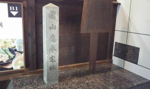 円山応挙 / 京都 ブログ ガイド