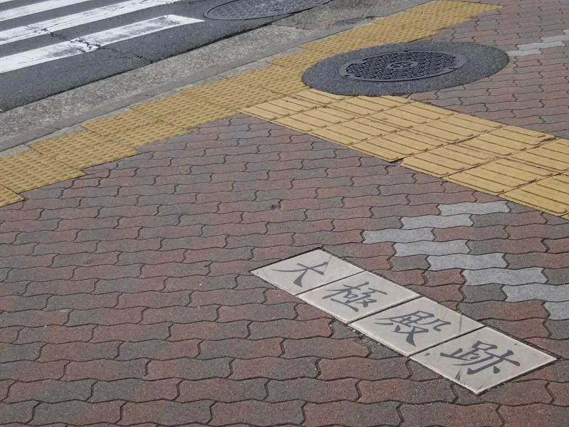 千本通 大極殿跡 / 京都 ブログガイド