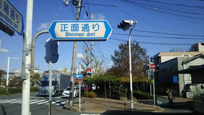 正面通/ 京都 ブログ ガイド