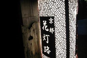2018年12月 京都イベント情報 / 京都 ブログ ガイド