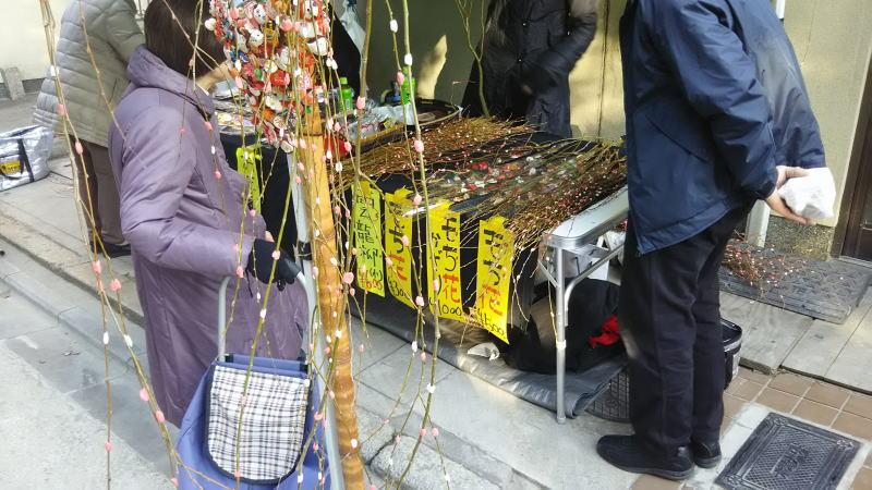 迎春準備品 / 京都 ブログ ガイド