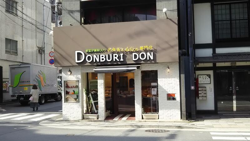 DONBURI DON / 京都 ブログ ガイド