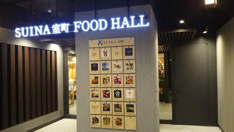 SUINA室町FOOD HALL / 京都 ブログ ガイド