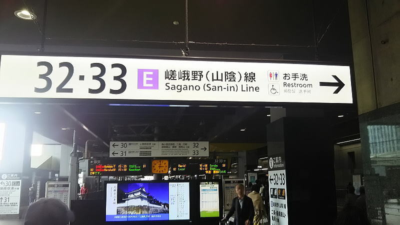 JR京都駅 嵯峨野線 / 京都 ブログ ガイド