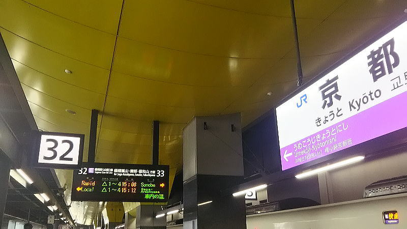 JR京都駅 嵯峨野線ホーム / 京都 ブログ ガイド