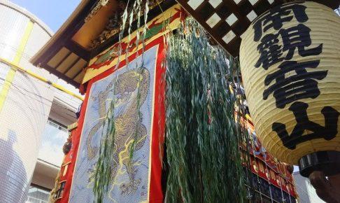 祇園祭 後祭 南観音山 / 京都 ブログ ガイド