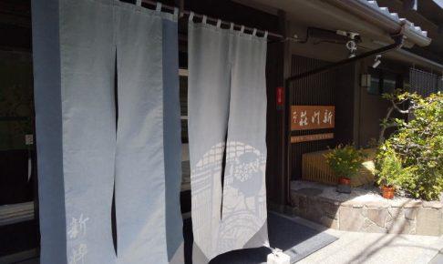 祇をん新門荘 / 京都 ブログ ガイド
