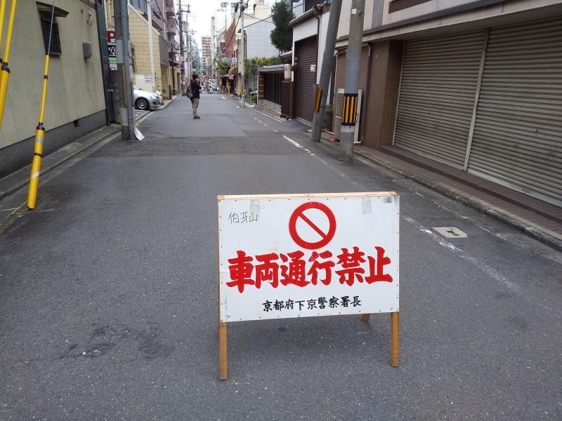 2019 祇園祭 前祭 通行止め/ 京都 ブログ ガイド