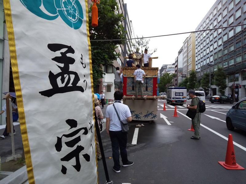 2019 祇園祭 前祭 孟宗山/ 京都 ブログ ガイド