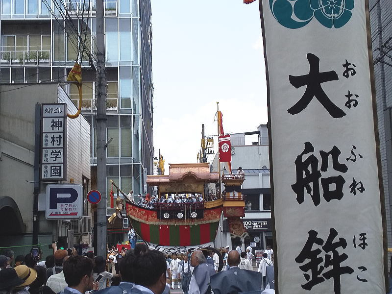 2019 祇園祭 後祭 大船鉾/ 京都 ブログ ガイド