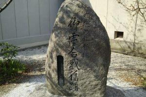応仁の乱 勃発の碑 / 京都 ブログ ガイド