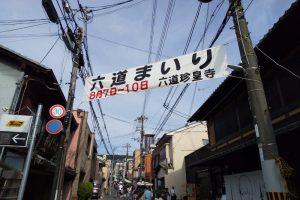 2021年8月 京都イベント情報 六道まいり 六道珍皇寺 / 京都 ブログ ガイド
