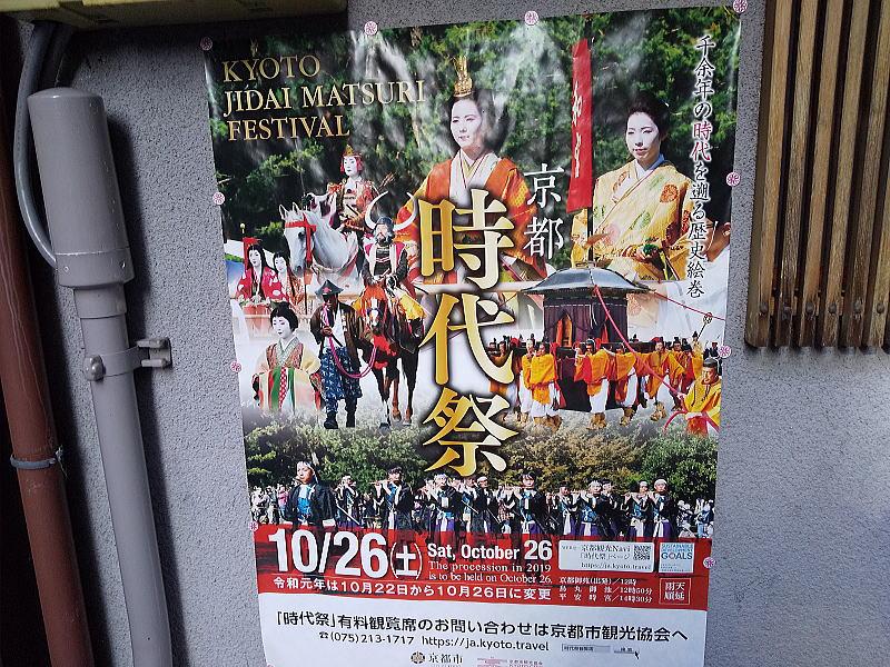 時代祭 / 京都 ブログ ガイド
