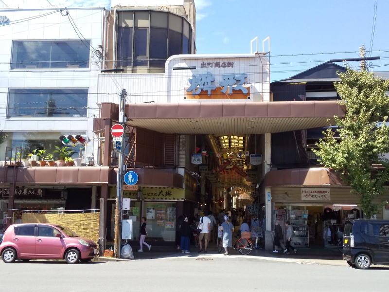 出町桝形商店街 / 京都 ブログ ガイド