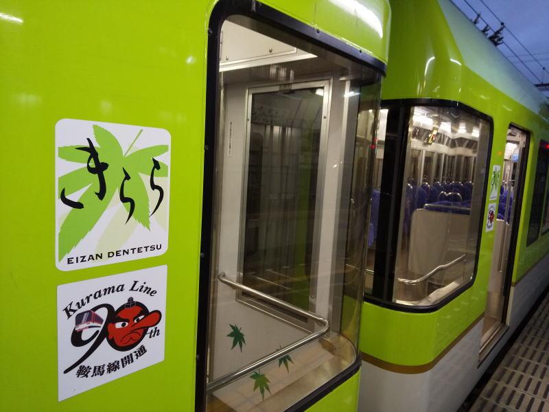 叡山電鉄きらら / 京都 ブログ ガイド